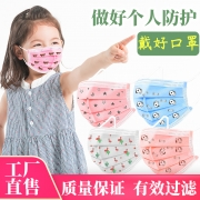 儿童一次性口罩三层含熔喷布防护口鼻罩无纺布防尘透气外出防护